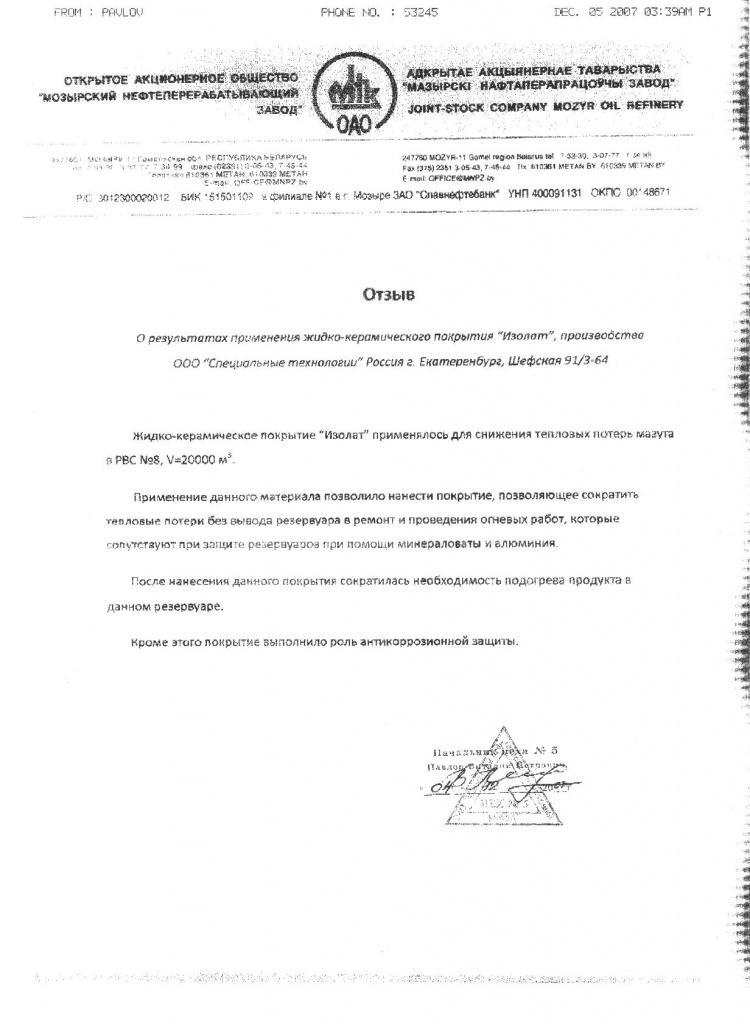 Гидроизоляция соответствия обмазочная аквастоп сертификат